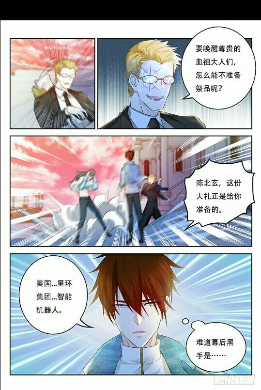【漫画更新】🔥重生之都市修仙 第369话(附图一张)🔥🔥