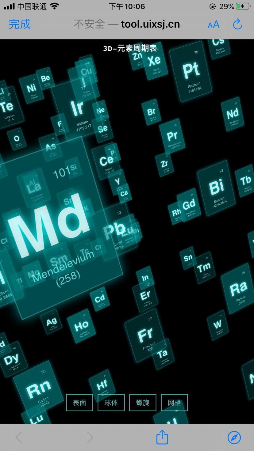 【IOS快捷指令】化学元素3D科幻周期表,学生群体的学习利器