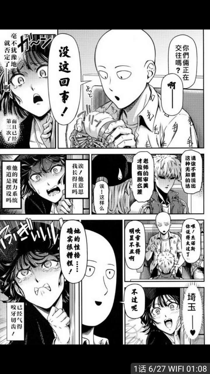 【漫画】琦玉X吹雪(本子?)