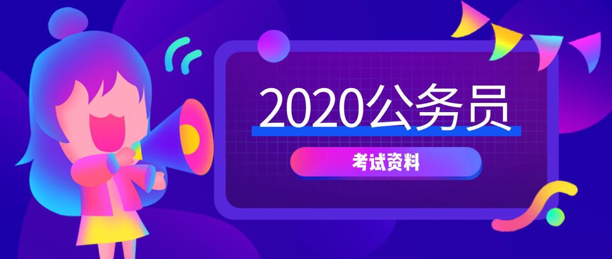 2020年公务员考试课程资料