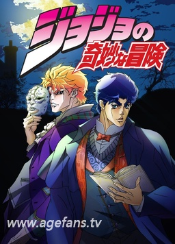 【动漫资源】JOJO的奇妙冒险(幻影之血 战斗潮流)-小柚妹站