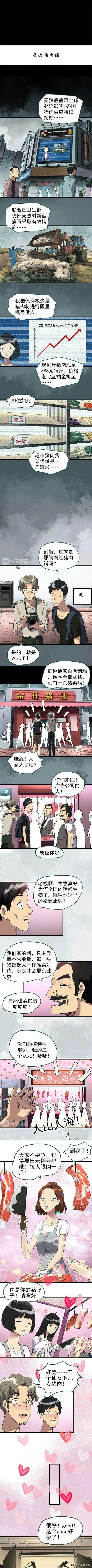 【漫画】美女的男友竟然都是?-小柚妹站