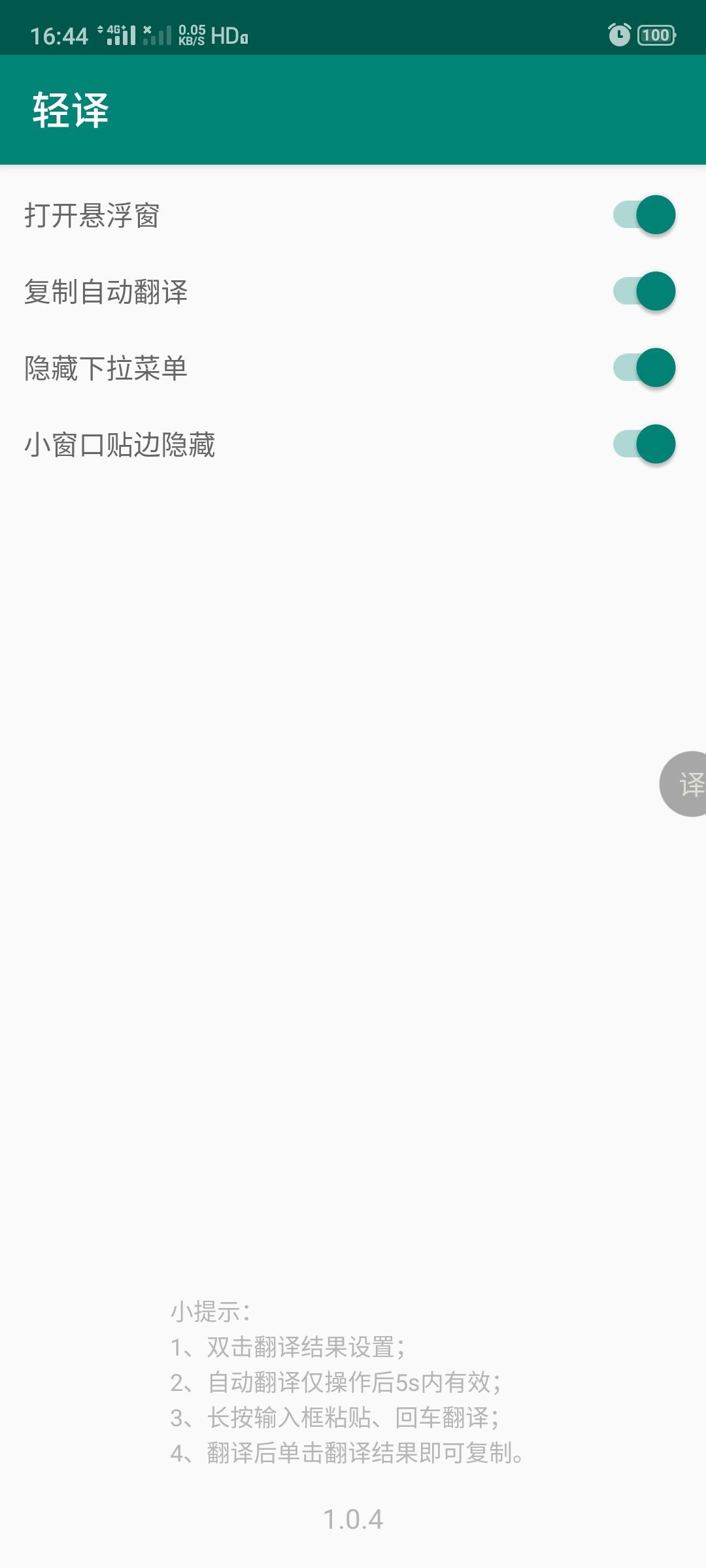 【分享】轻译-你的贴身翻译器