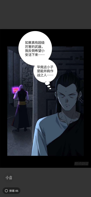【漫画更新】血魔人618