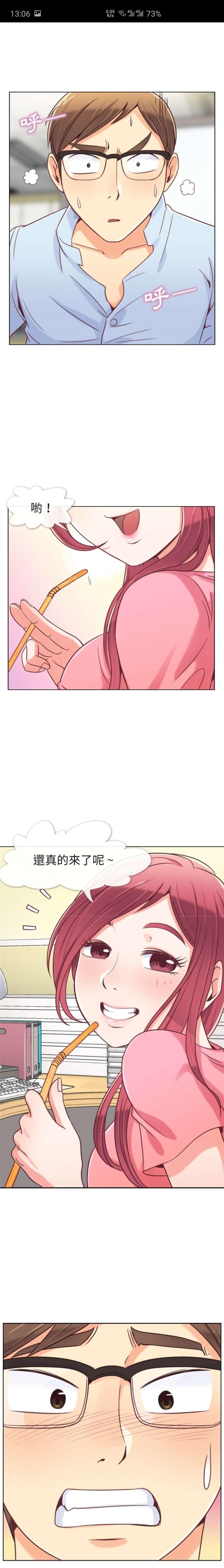【漫画】♡烦人的班主任-柚妹网