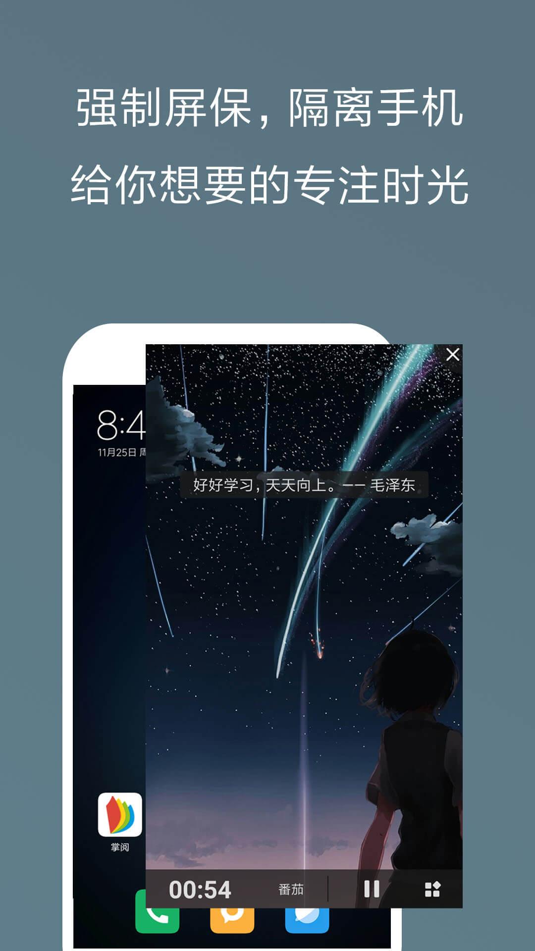 【分享】不做手机控——监督玩手机,提高自控力,远离手机诱惑,学习