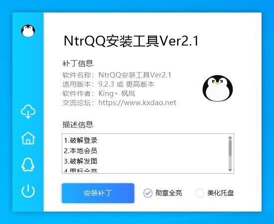 NtrQQ安装工具Ver2.1