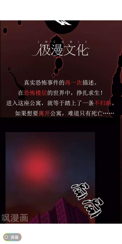 【漫画】鹏城诡事,梦幻紫头像