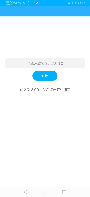 QQ微信扣字