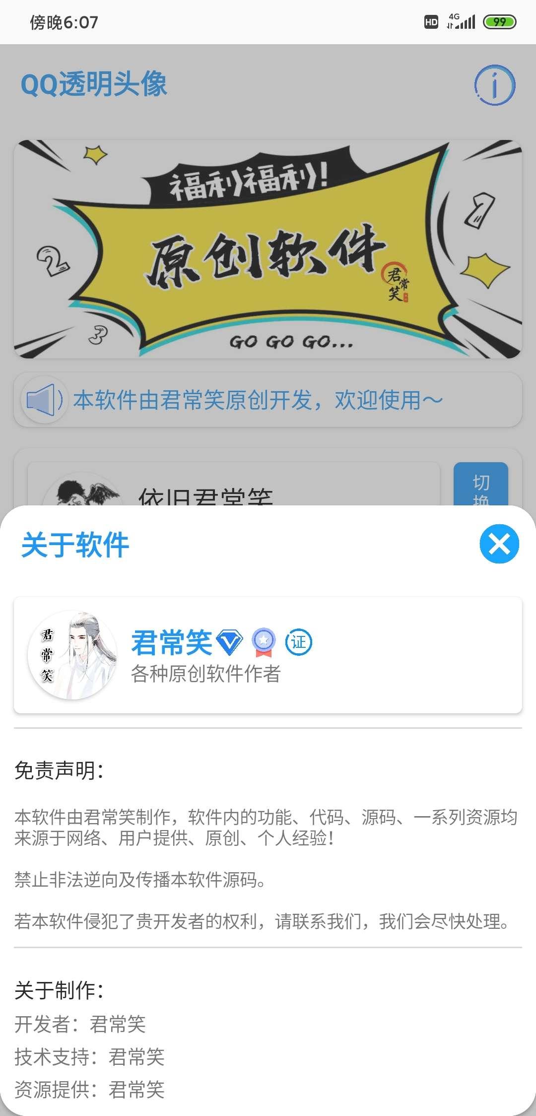 【资源分享】QQ透明头像(头像)