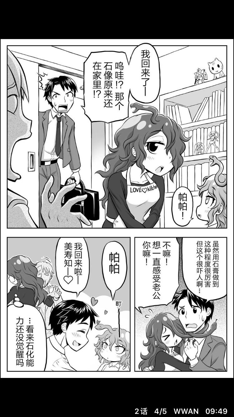 【漫画更新】欢乐戈耳工母女