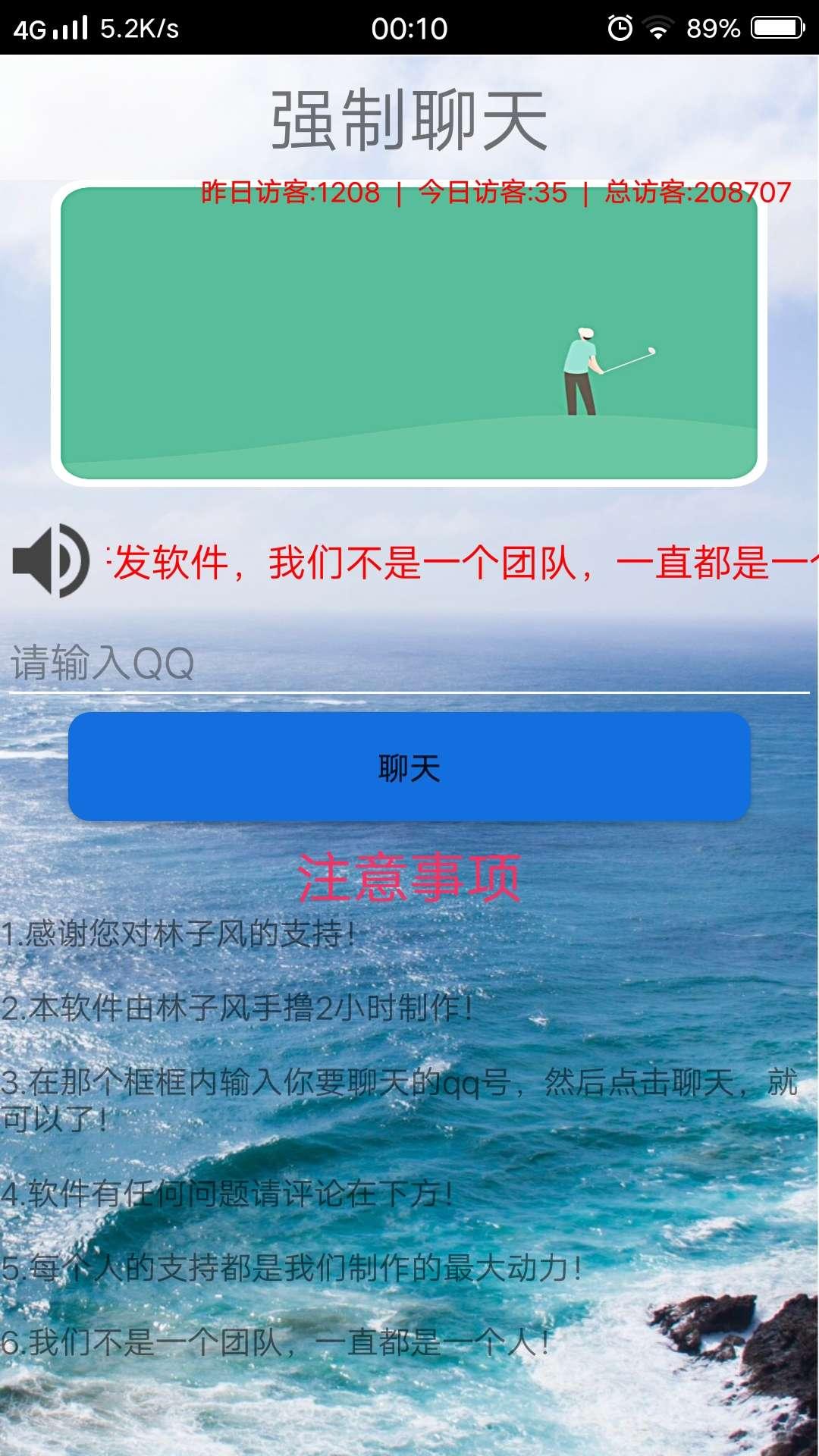【原创分享】QQ强制聊天-最新版不试试吗!