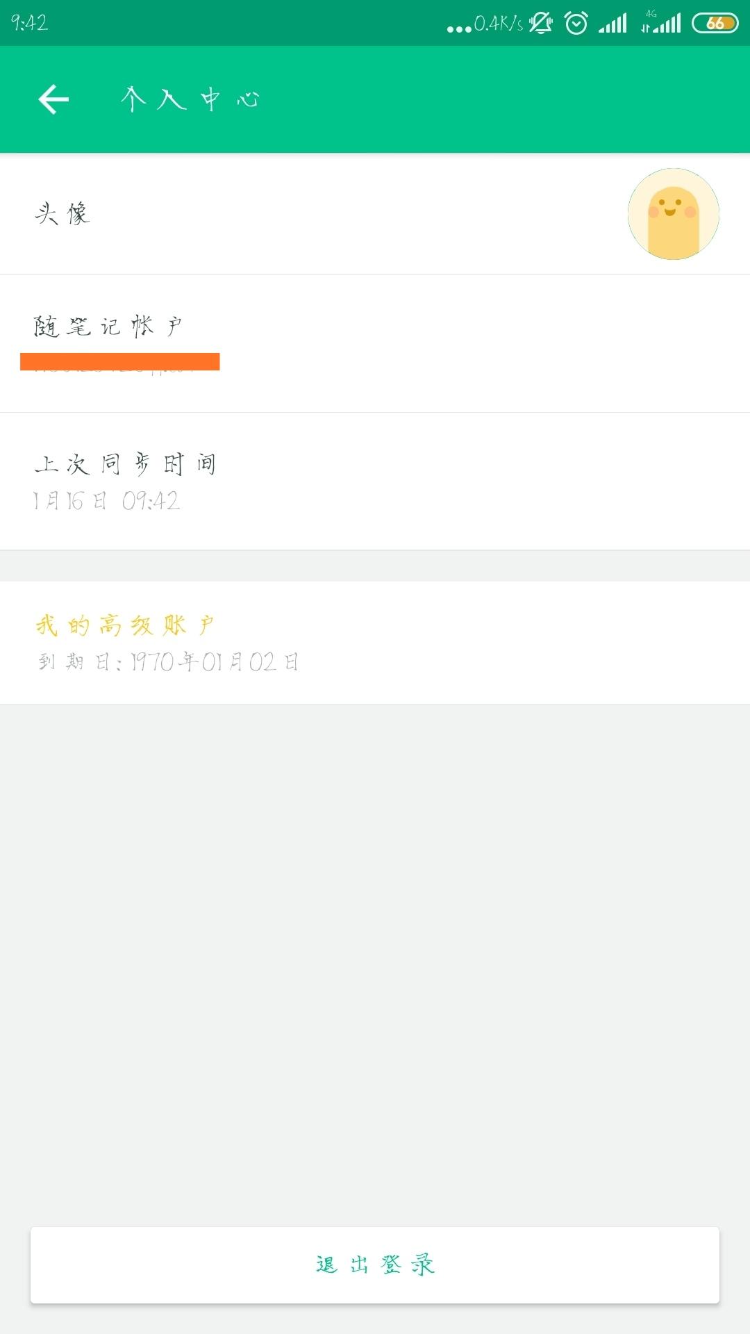 【考核】元老级记事App--随笔记