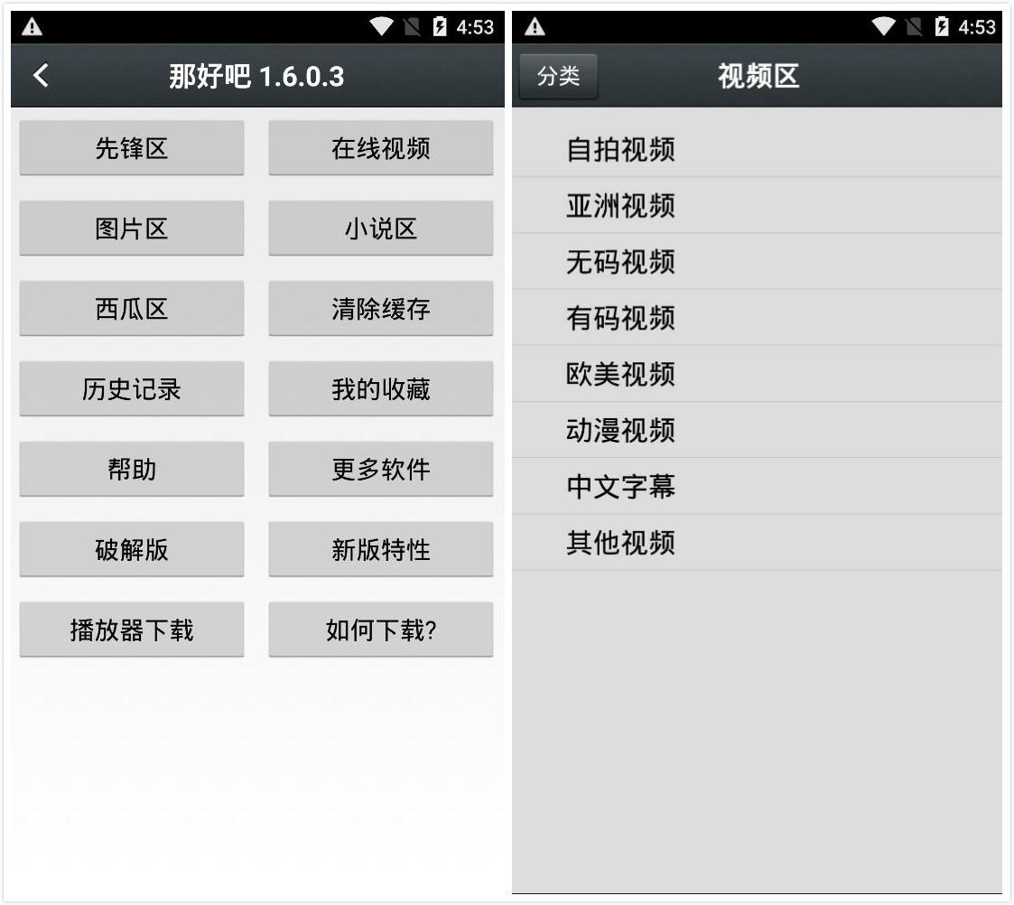 teamviewer 7破解版_那好吧 v1.6.0.3 去广告破解限制版-QQ前线乐园