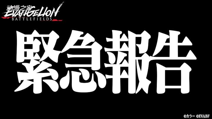 【资讯】手游《EVA》宣布延期开服!新开服日期待定