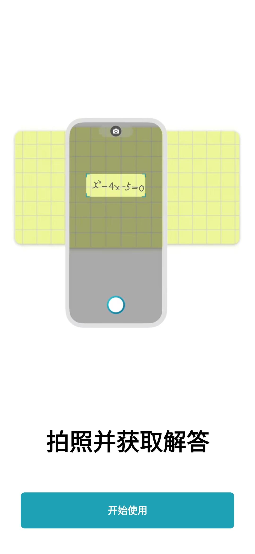 【分享】微软数学/数学解题神器/秒出答案