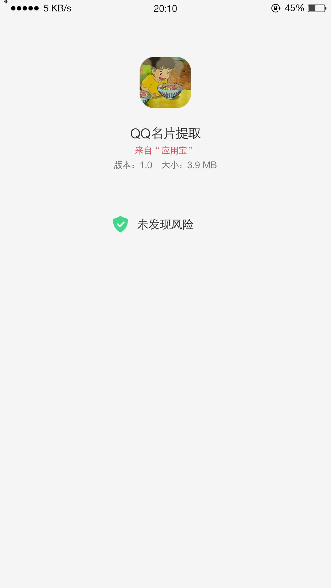 QQ名片提取保存他们的好看名片