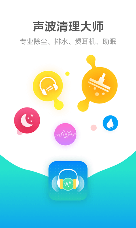 【分享】声波清理大师-兼具排水、除尘和煲耳机功能