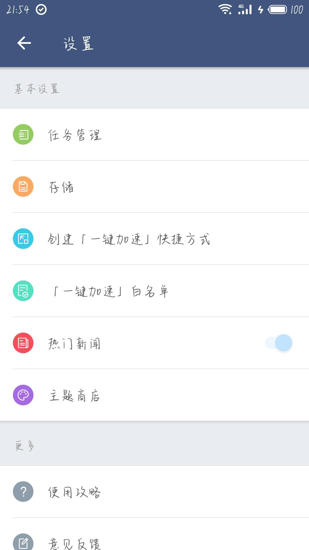 惠小助【资源分享】平行空间国际 破解版,双开应用一键搞定!