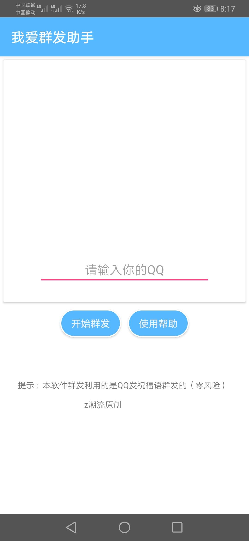 【原创开发】最新群发助手版本2.1
