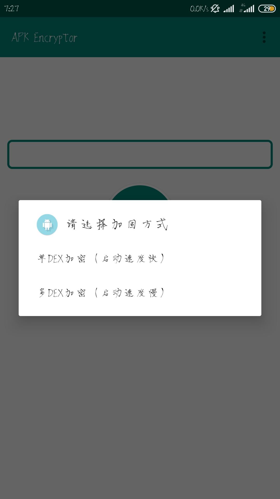 【考核】手机端加固app–apk加固