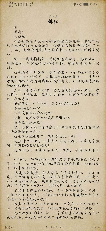 搜书大师v20.1/可免费看全网小说(免充,源多,快上车)
