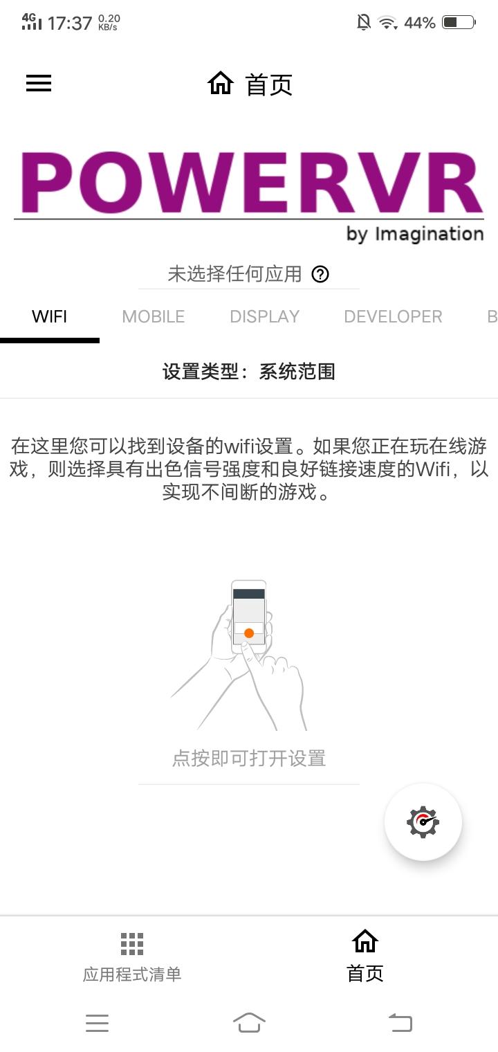 【绿色】Gamers GLTool ProV0.0.9汉化精简版-爱小助
