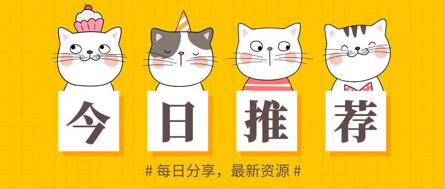 【分享】坏坏猫纯净版来咯v1.3.4,去除广告,搜遍全网![爱心