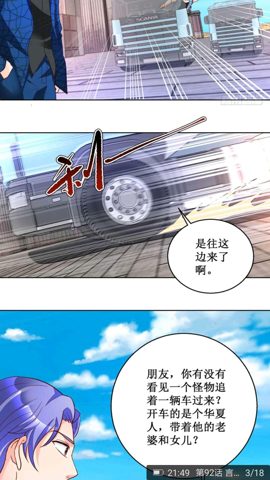 【漫画更新】蛊仙奶爸
