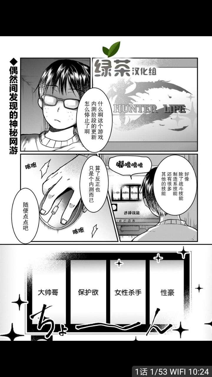 【漫画】随便创个角色却被召唤到异世界-小柚妹站