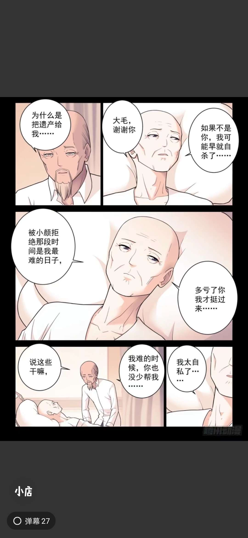 【漫画更新】王牌御史512