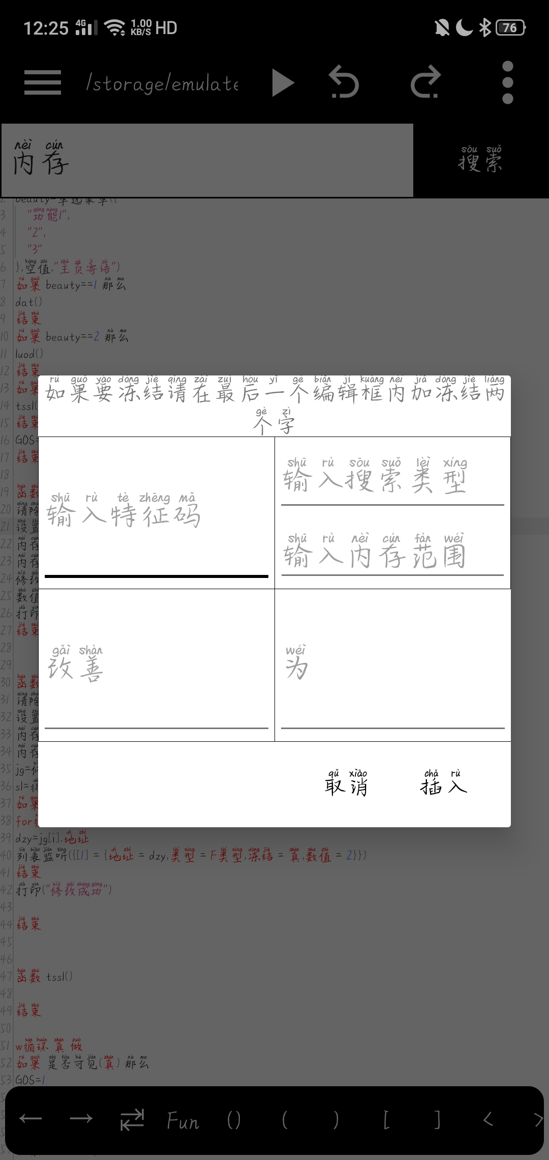 【资源分享】gg脚本中文编程2.0(支持运行lua语言)-爱小助