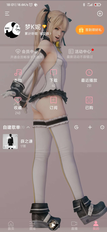 【分享】酷我音乐*9.2.9.2*VIP修改版