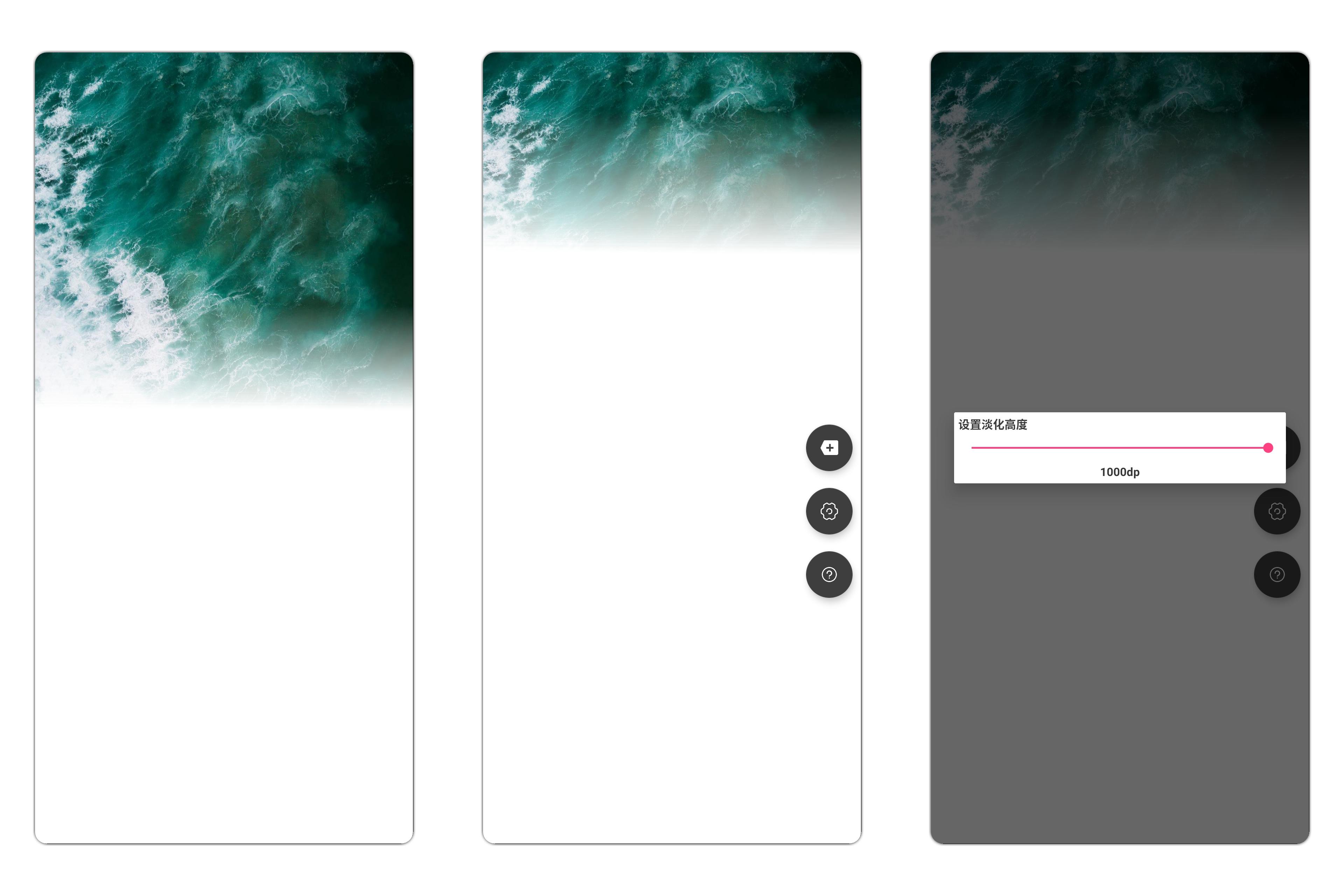 淡化壁纸生成 自定义淡化图片高度