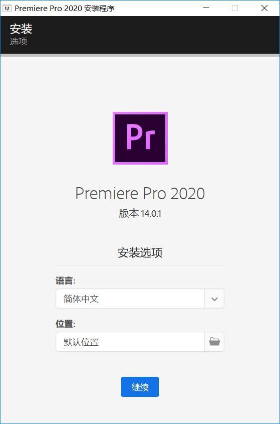 Premiere Pro 2020 绿化版