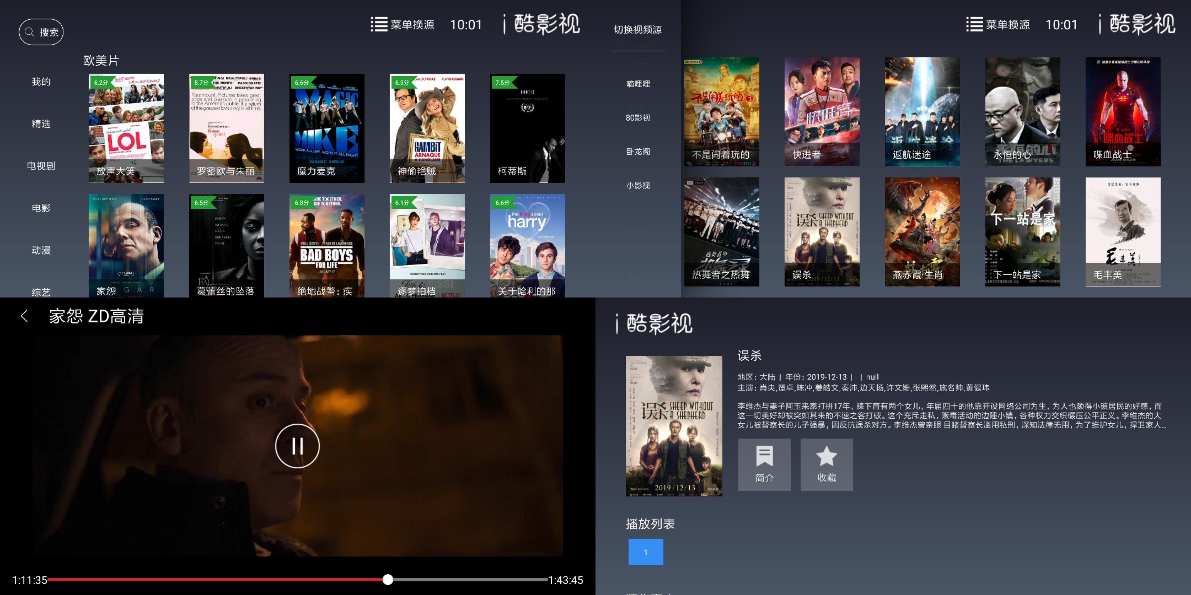 i酷影视 盒子版 热门影视在线看 多个节点选择切换