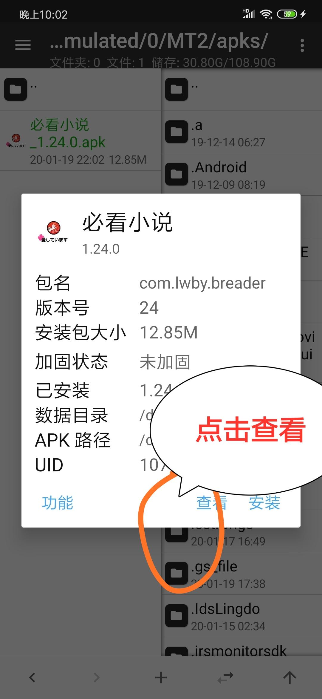【技术教程】必看小说破解vip教程-www.im86.com