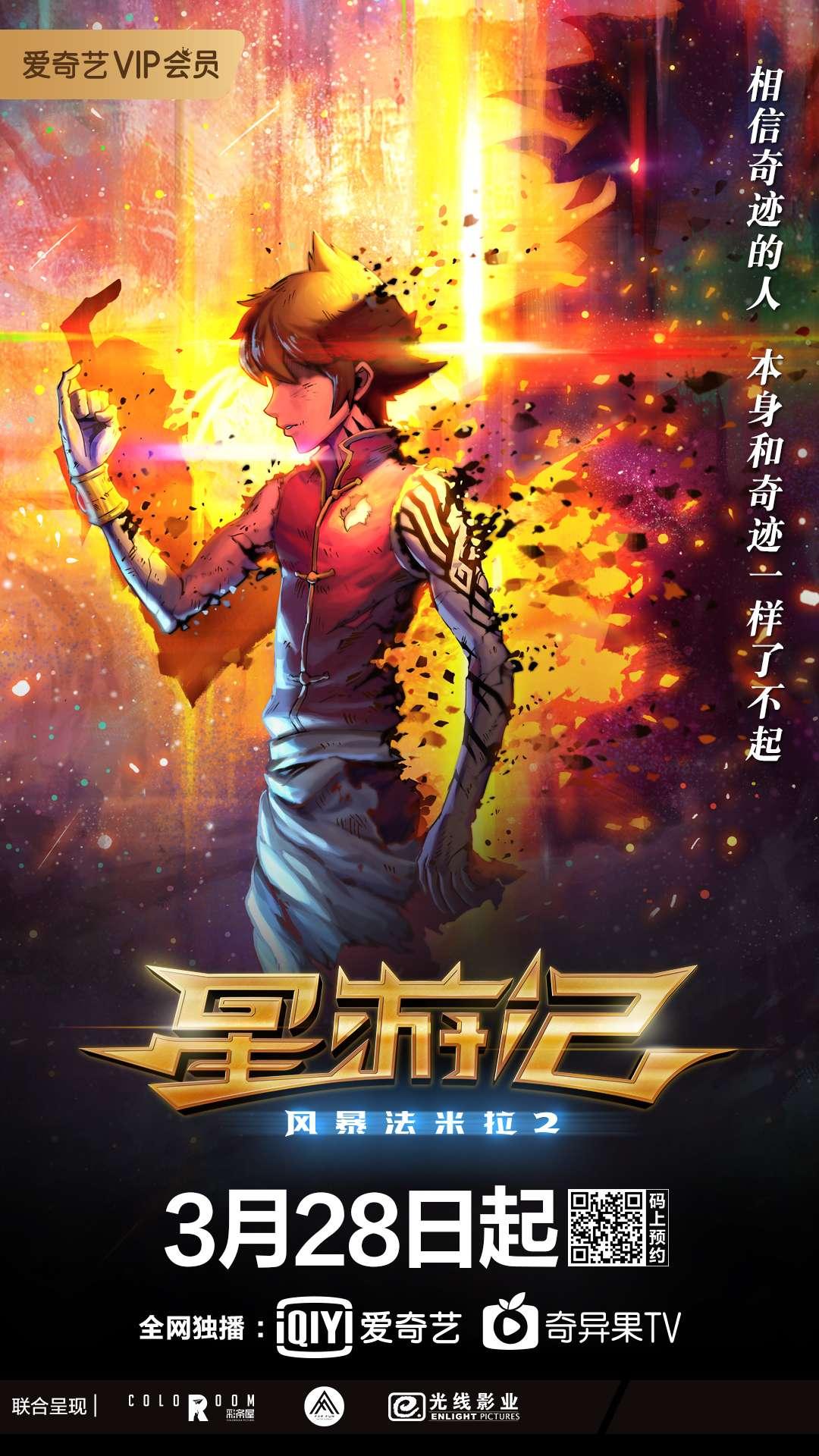【讨论】星游记风暴法米拉2明天就可以看了,好激动oh~芜湖