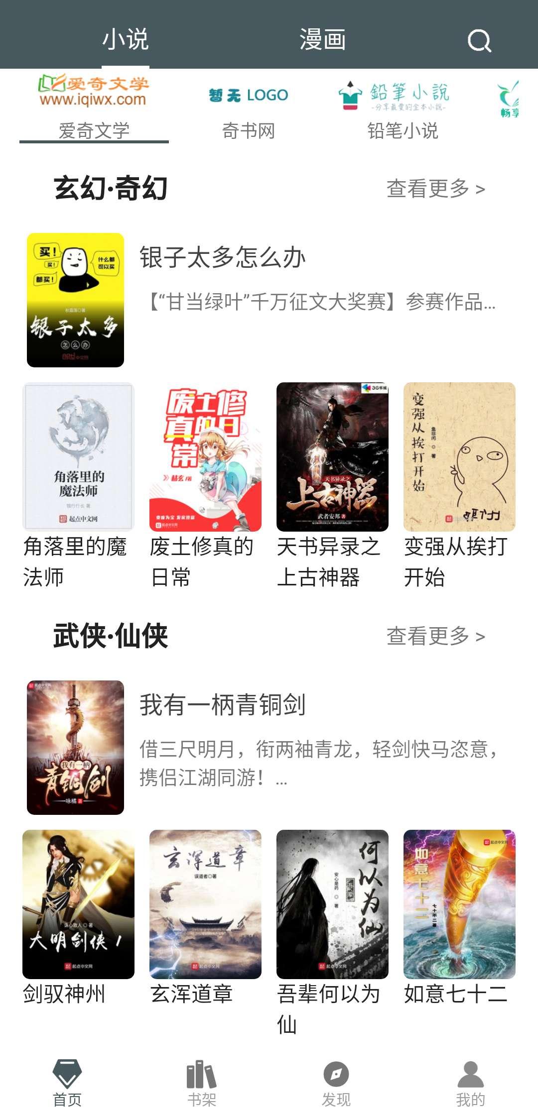 【白猿搜书】超强小说、漫画阅读神器