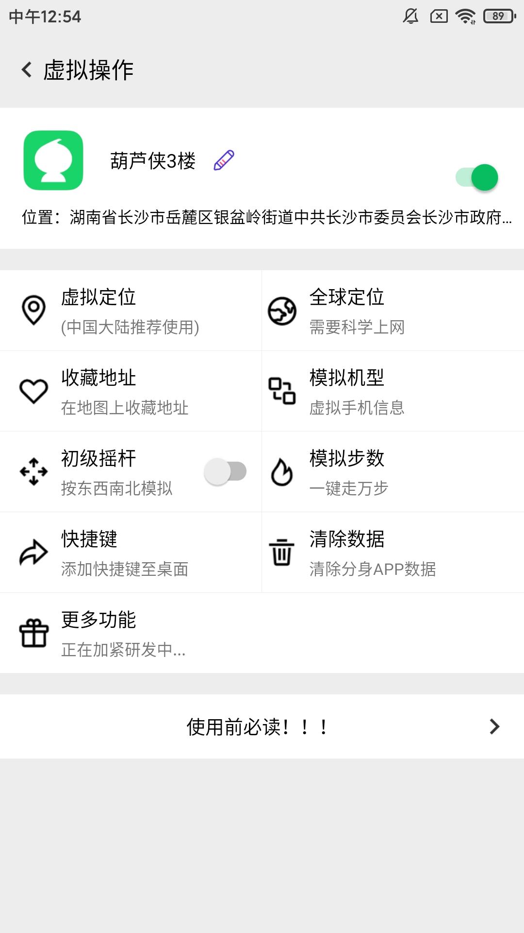 【分享】幻影分身_VIP破解『支持双开,虚拟定位』
