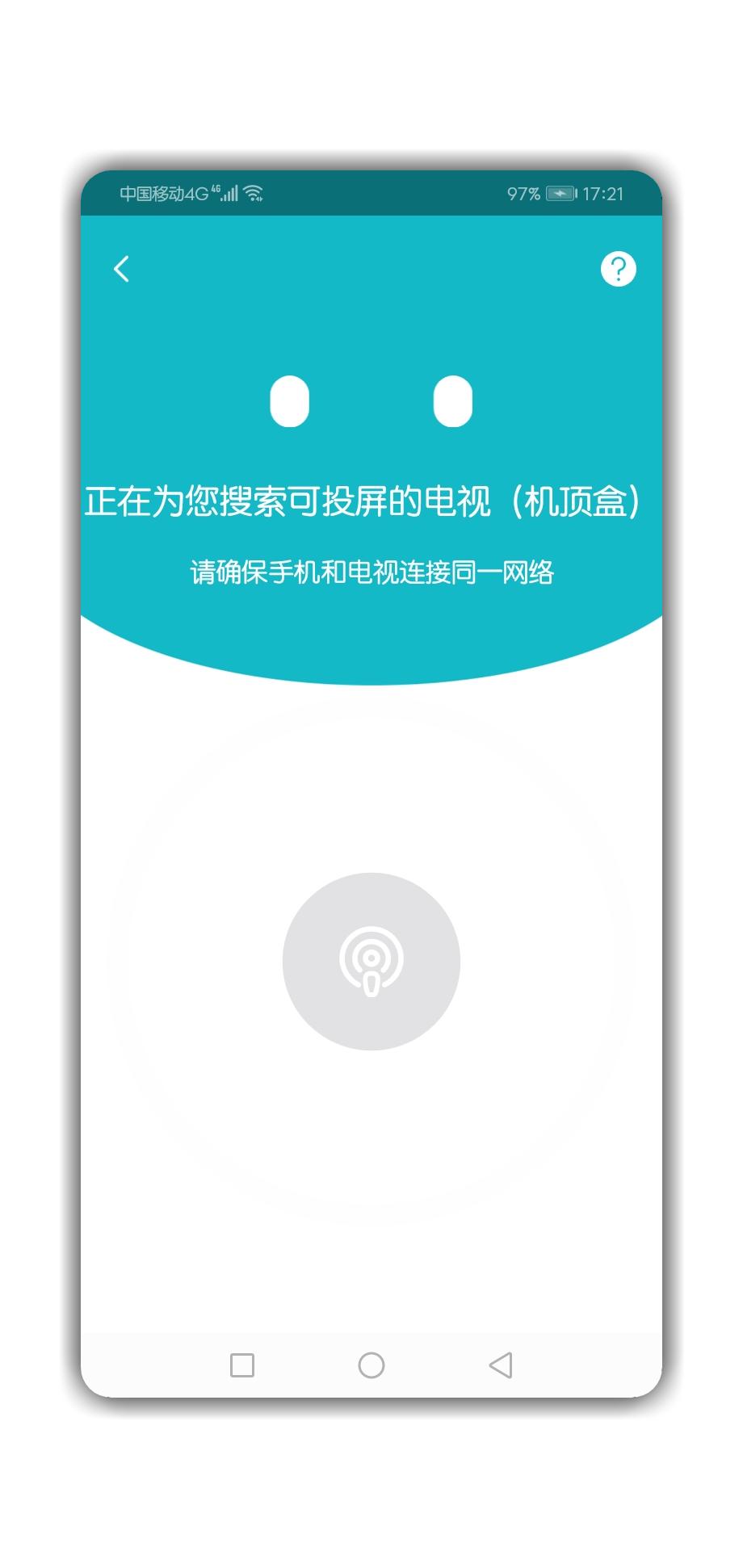 线报-「原创修改」投屏家.ver.2.1.5-去广告版本