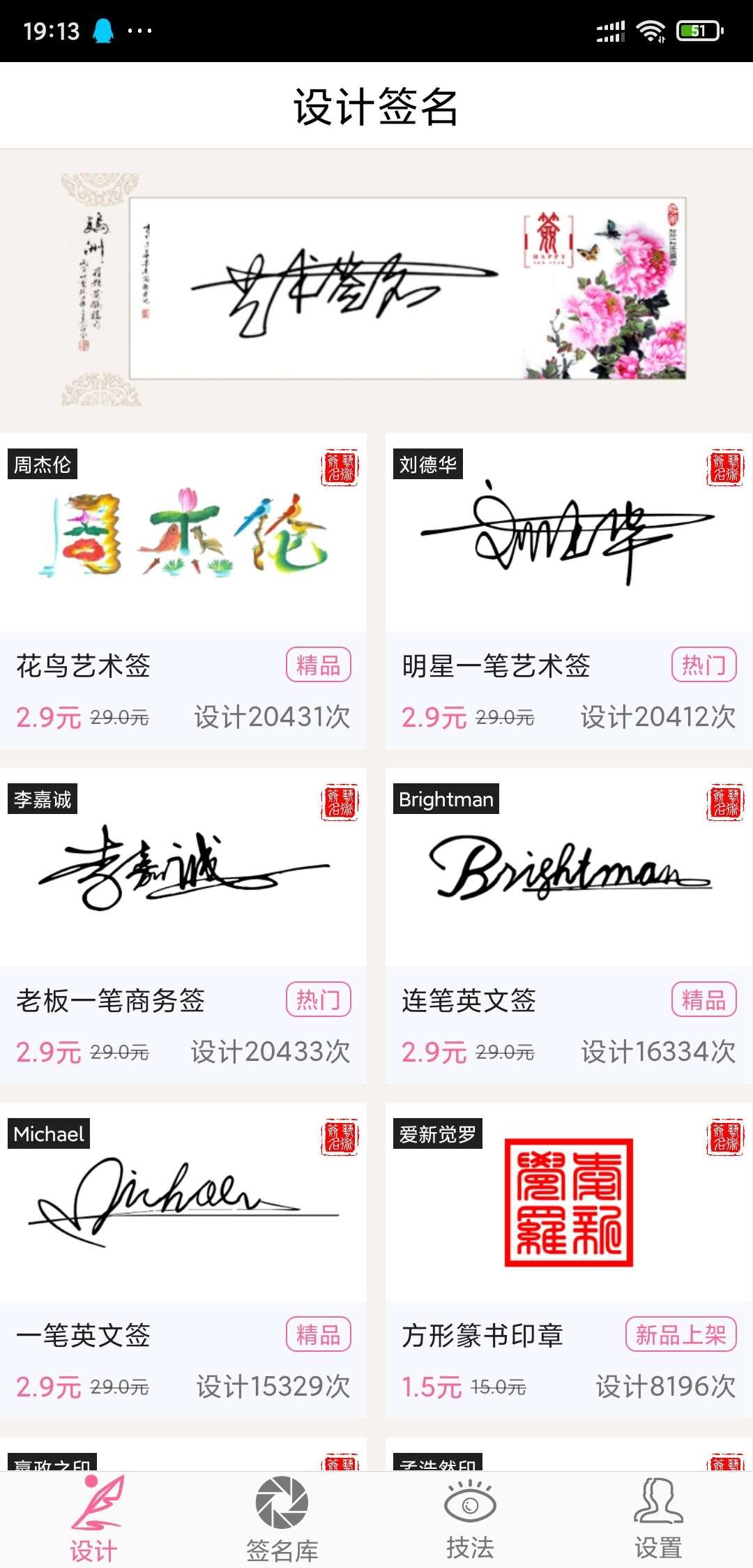 【原创】明星艺术签名设计_V3.5