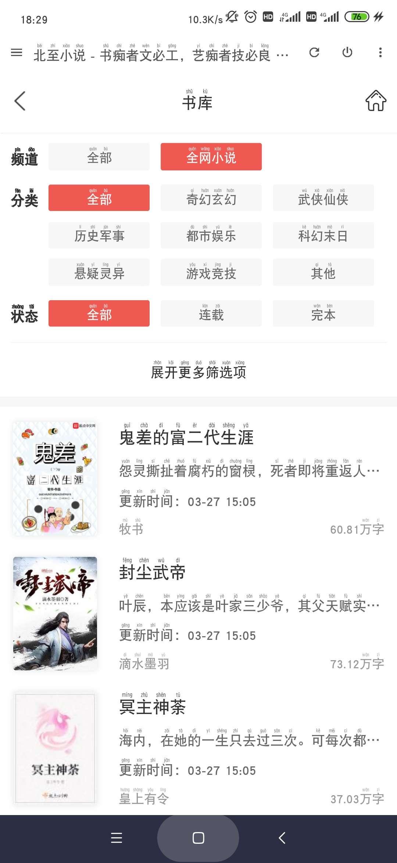 白嫖全网免费小说禁