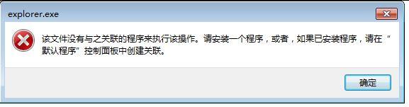 w7右键清空剪贴板没有与之关联的程序执行该操作怎么