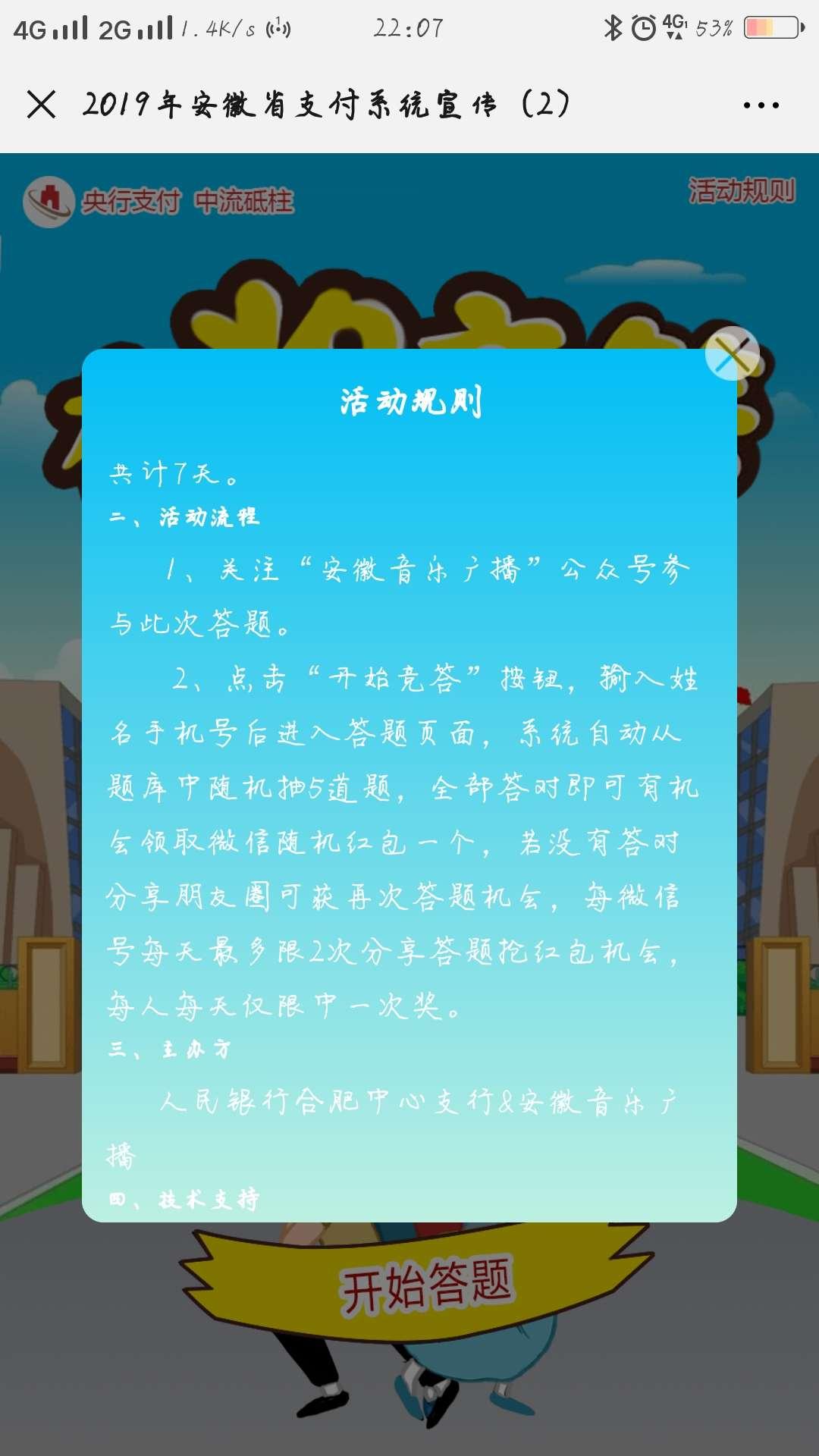 2019安徽省支付系统有奖竞答