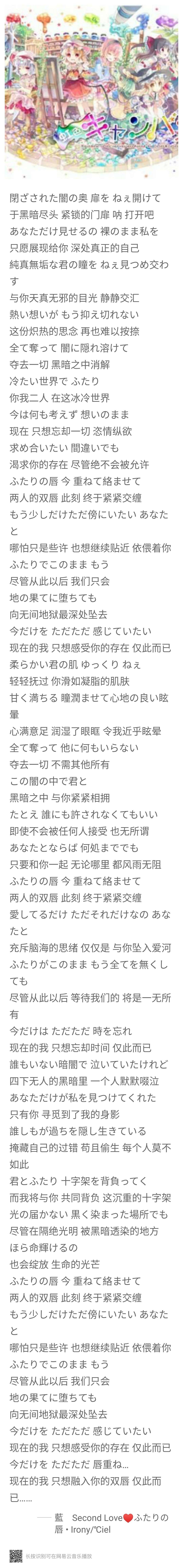 【音乐】藍 Second Loveふたりの唇(原曲:少女さとり