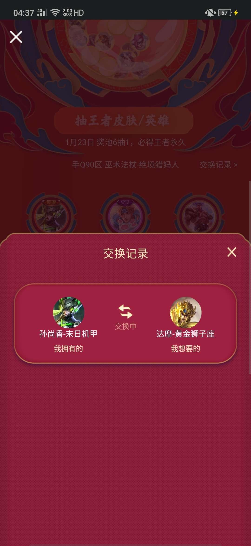 【交流】互换专用贴(前10楼送葫芦)-www.im86.com