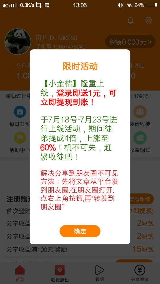 【现金红包】小金桔APP直接提现1元红包可以接码-www.im86.com