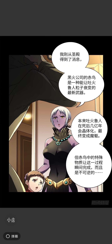 【漫画更新】血魔人619