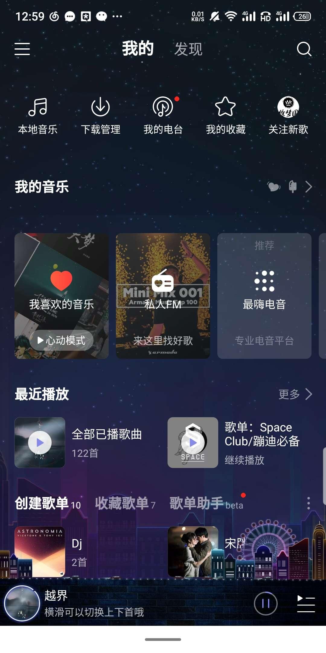 【分享】网易云黑椒加强版_7.0.10最新首_解锁会员功能